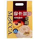 摩卡MOCCA現在最好-4合1咖啡隨身包-拿鐵 18g x25入/袋【愛買】