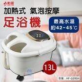~勳風~加熱式氣泡按摩SPA 足浴機13L 內附保溫蓋泡腳機泡腳桶腳底按摩  HF G59