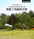 【原廠公司貨】丹大戶外【KAZMI】KAZMI 尋露六角蝶型天幕 K7T3T013