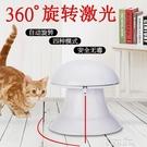 貓玩具自動旋轉棒紅外線逗貓器鐳射鐳射燈筆寵物貓咪益智用品抖音 新年特惠