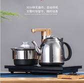水壺電熱燒水泡茶專用功夫一體茶台茶具煮家用電磁爐套裝