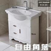 簡約浴室櫃洗手盆櫃組合落地式衛生間洗漱台pvc洗臉盆衛浴小戶型CY  自由角落