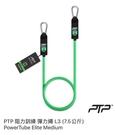 【線上體育】PTP彈力繩 L3 (7.5公斤) PP-PTPE3001