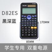計算機 得力D82ES函數計算器學生數學可愛多功能科學太陽能計算機考試【滿一元免運】