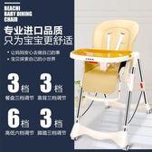 嬰兒餐桌椅貝馳寶寶餐椅兒童餐椅多功能可折疊便攜式嬰兒椅子吃飯餐桌椅座椅 Igo 免運