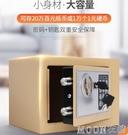 存錢罐 創意密碼箱網紅大容量存錢罐盒子儲蓄罐不可取儲錢罐兒童大人家用 moon衣櫥