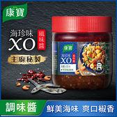 康寶海珍味XO風味醬330g