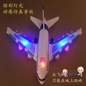 飛機模型 電動遙控飛機客機模型可充電地上跑的飛機兒童男孩女孩玩具3456歲T 3色