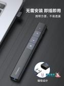 翻頁筆 激光翻頁筆充電款ppt遙控器筆教師用演講投影儀筆多媒體遙控筆幻燈片翻頁器講課紅外線筆