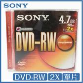 SONY DVD-RW 4.7GB 2X 單片盒裝 原廠公司貨 索尼 光碟 DVD片 DVD光碟 DVD
