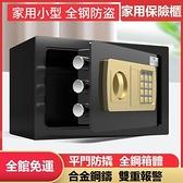 保險櫃 家用小型隱形密碼辦公保險箱20/25cm防盜指紋迷你保管箱【八折搶購】