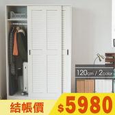 衣櫃 衣櫥 大空間 大容量 收納櫃 斗櫃  【N0062】波爾百葉窗衣櫃W120cm(兩色)  收納專科