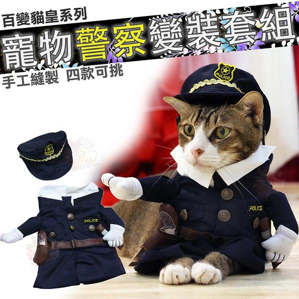 貓咪 警察 保全 保安 COSPLAY 造型 寵物 變裝 制服 小型犬可用 長毛臘腸 貴賓 賣萌 手工製作