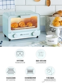 烤箱北歐風家用烘焙多功能全自動小型迷你9L電器【免運快出】