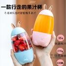 迷你榨汁機 萌兔便攜式榨汁機學生家用多功能電動水果小型迷你料理杯隨身可愛