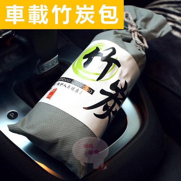 活性碳包 日本汽車擺件 車用空氣淨化 竹碳包除濕劑 衣櫃防霉 活性碳 車載冰箱除臭包