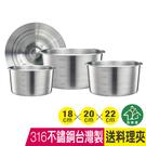[送矽膠夾] MIT台灣製316不鏽鋼極厚調理內鍋 湯鍋4件組 18+20+22cm IH爐可用 內鍋 【蘋果樹鍋】