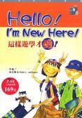 (二手書)Hello! I am new here!這樣遊學才酷