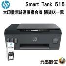 【送一黑墨水 四包相紙】HP Smart...