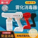 防疫消毒噴霧槍手持納米美發藍光車載小型充電動霧化機無線噴霧器【白嶼家居】