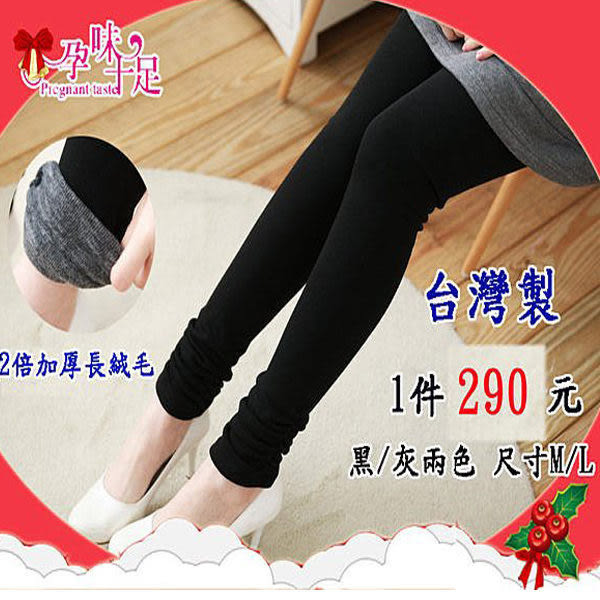 *孕味十足。孕婦裝*【CFJ1213】台灣製暖暖冬季超厚保暖長絨毛抓皺造型孕婦內搭褲 2色