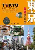 (二手書)東京自助超簡單
