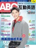 ABC互動英語(朗讀CD版)2月號/2020 第212期