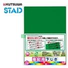 【KUTSUWA 】暗記 墊板 SV009G 綠色 重點複習 單字背誦 /片