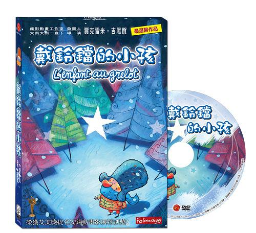 (法國動畫)戴鈴鐺的小孩 DVD (Charlie s Christmas)