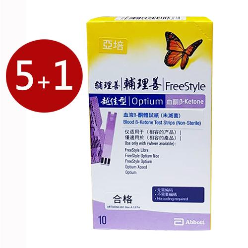(血酮試紙5+1活動) 亞培 越佳型 血酮試紙 6盒 (10片/盒)