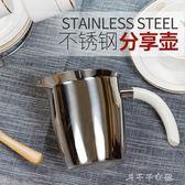 分享杯花式拉花杯打奶泡杯滴漏式咖啡過濾注水壺消費滿一千現折一百