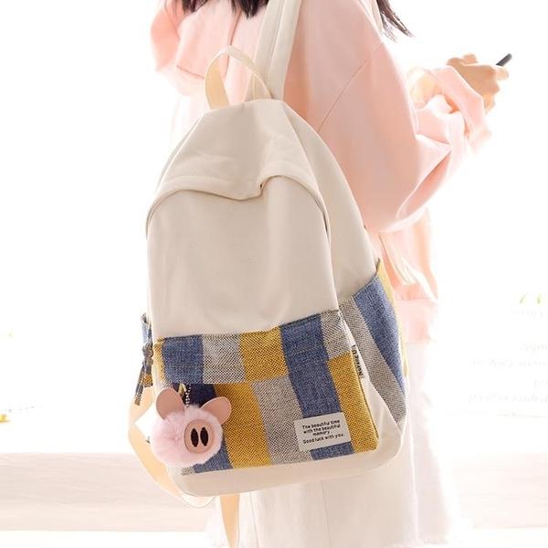 後背包 NR時尚條紋撞色小清新帆布書包女正韓雙肩包高中生雙肩背包 卡洛琳