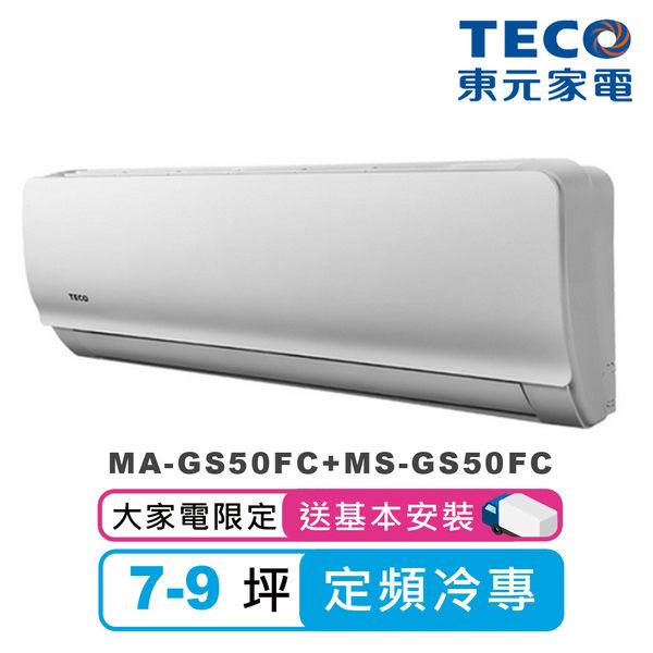 【TECO東元】7-9坪定頻一對一分離式冷專型冷氣(MS-GS50FC+MA-GS50FC)