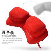 雙子枕汽車頭枕創意枕車內用品靠枕頭車枕車載座椅頸枕OB2778『美鞋公社』