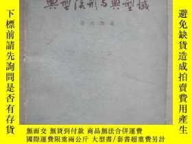 二手書博民逛書店典型流行與典型域罕見(現代數學叢書 1963年一版一印)Y425