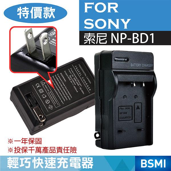 御彩數位@佳美能 SONY NP-BD1 充電器 L1 M1 M2 T1 T10 T11 T3 T33 T5 T9