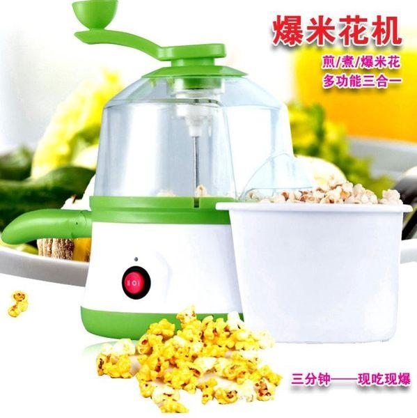 多功能爆米花機家用 迷你兒童原味爆玉米花機可加油糖