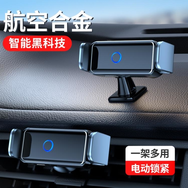 手機車載支架2021新款汽車儀表盤出風口專用電動導航自動感應車用 「開車必備」