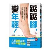 踮踮腳,變年輕:奧運強化教練教你3秒告別疼痛.駝背,立刻年輕10歲!