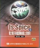 (二手書)IsSpice在電力電子與電源轉換器上的應用
