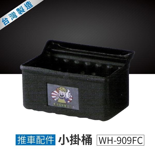 推車配件(小掛桶)WH-909FC 手推車配件 清潔車掛桶 廚餘桶 收納整理 清潔收納 推車收納