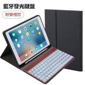 iPad 11吋 2018 iPad Pro10.5 Air2 輕薄藍牙鍵盤皮套 一秒變MacBook 可拆卸式RK508A