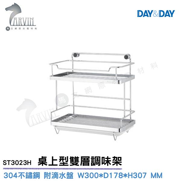 《DAY&DAY》不鏽鋼 桌上型雙層調味架 ST3023H 廚房配件精品