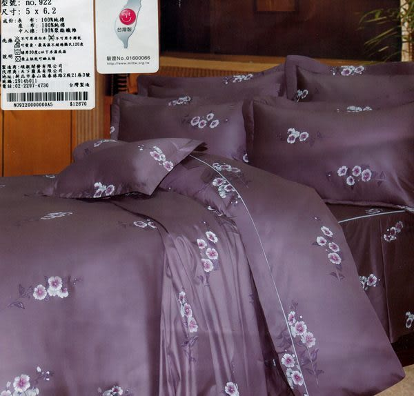 雙人加大6*6.2尺-台灣製造精品 POLO-922  精梳棉五件式床罩組