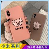 卡通小豬 小米9 小米8 小米8Lite 情侶手機殼 手機套 保護殼保護套 加厚TPU磨砂軟殼 糖果殼