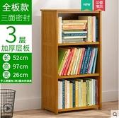 書架 書櫃簡易小型書架落地收納置物架實木客廳多層經濟型簡約學生兒童書櫃【快速出貨】