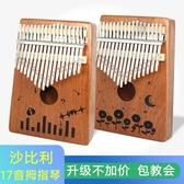 柯銳便攜17音卡林巴拇指琴初學者入門樂器單板手指琴板式 鉅惠85折