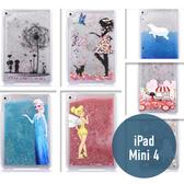 iPad mini 4 彩繪流沙殼 可愛卡通 流動殼 平板殼 保護殼 平板套 保護套 流沙 背殼