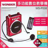 WONDER 旺德 WS-P008 多功能數位教學機 音響 擴音機 音質清晰 可錄音/播放 適用教學.演講.夜市 可傑