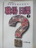 【書寶二手書T5/心靈成長_BRI】職場日課(2)_白永傳